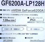 GF6200A-LP128H(パッケージ2)