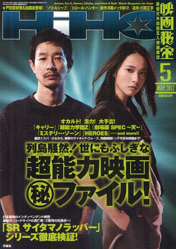 HIHO201205_cover.jpg