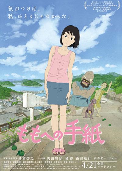 momo-okiura_chirashi.jpg