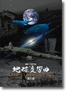 DVD_gaia6.jpg