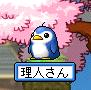 ペンギン執事