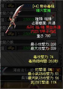 毒槍レアOP