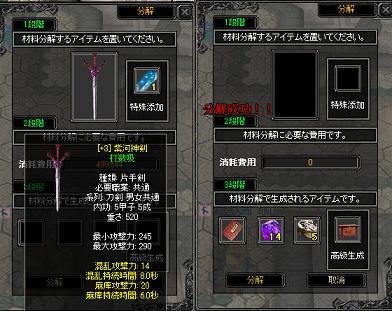 シカ剣分解1