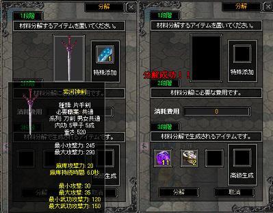 シカ剣分解2