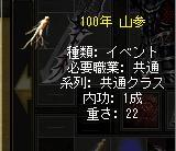 100年 山参