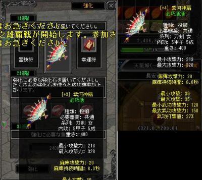 シカ手裏剣3