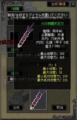 火の持国天王刀