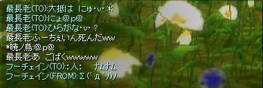 和田での会話中・v・*