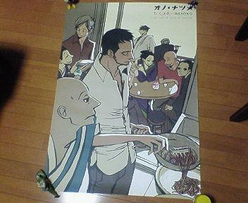 オノさんポスター