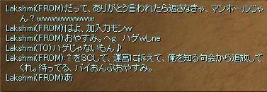 SRO[2008-10-17 01-43-58]_19