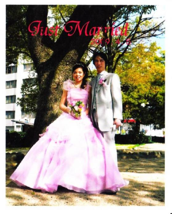 祝!結婚♪