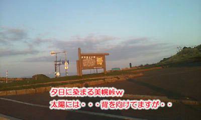 美幌峠6201