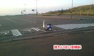 美幌峠6203