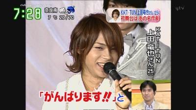 Zoom in Super 01.21.2009 (KAT-TUN) Ueda Tatsuya[(001387)22-22-50]