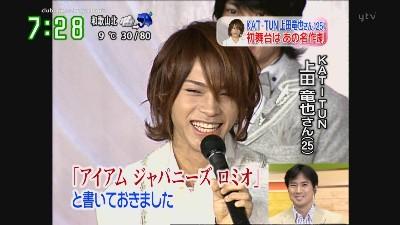 Zoom in Super 01.21.2009 (KAT-TUN) Ueda Tatsuya[(001649)22-23-22]