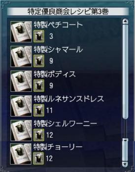 商館レピ.JPG
