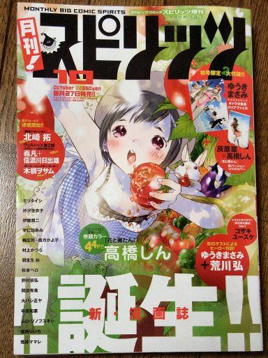 月刊スピリッツ創刊第1号:表紙~高橋しん氏_512