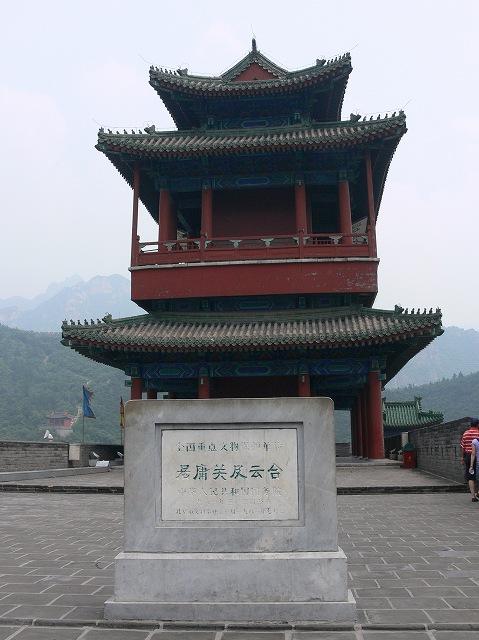122_万里長城(居庸関)