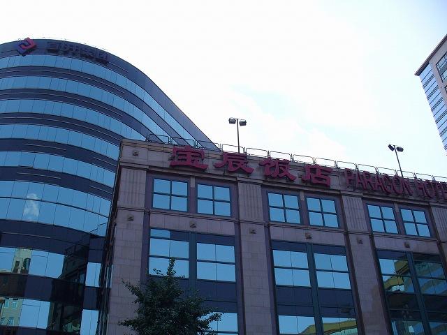 P066_宝辰飯店