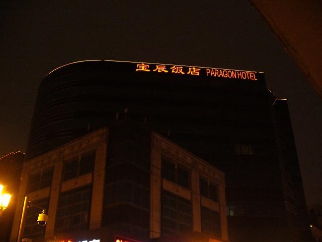 148_北京站