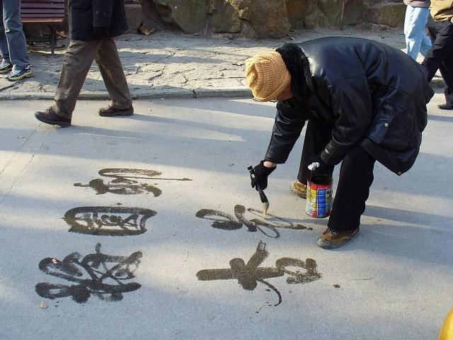 088_魯迅公園