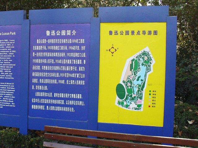 085_魯迅公園