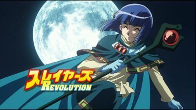 slayers_revolution1303.jpg