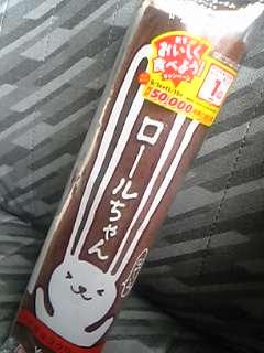 初めてのロールちゃんの味はチョコ!