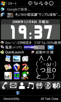 Today20081208.png