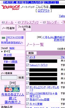 Yahoo!notepad1.png