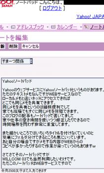 Yahoo!notepad2.png