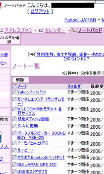 Yahoo!notepad3.png