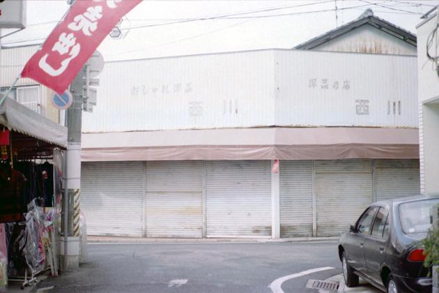 町角/閉店