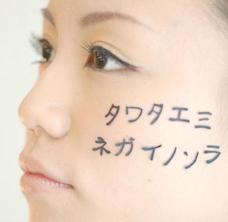 emitawata113.jpg