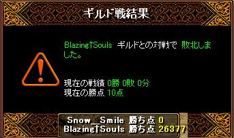 VS Blazing†souls