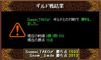 VS suppai_TAKO〆