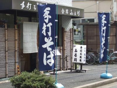 5.江戸川区 手打ち蕎麦 ふる川