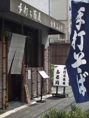 5.江戸川区 手打ち蕎麦 ふる川 (8)