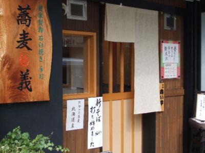 2.北上野 蕎麦 義 (5)