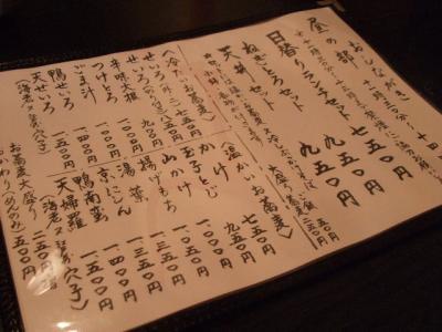 2.北上野 蕎麦 義 (6)