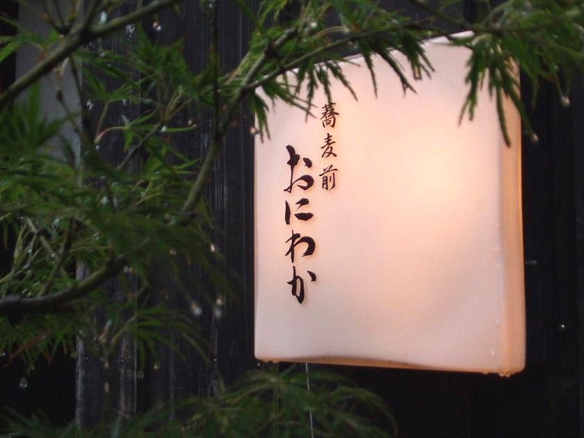 1.蕎麦前 おにわか (1)