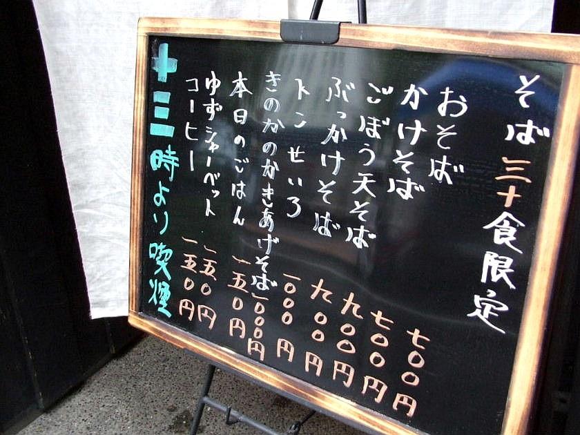 1.蕎麦前 おにわか (2)