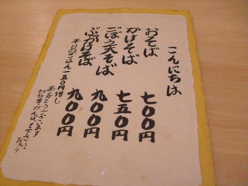 1.蕎麦前 おにわか (5)