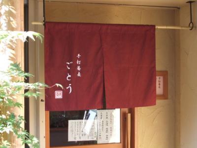 2.手打蕎麦 ごとう (2)