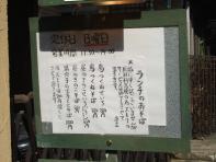 2.手打蕎麦 ごとう (4)