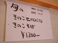 2.手打蕎麦 ごとう (8)
