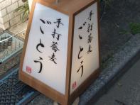2.手打蕎麦 ごとう (1)