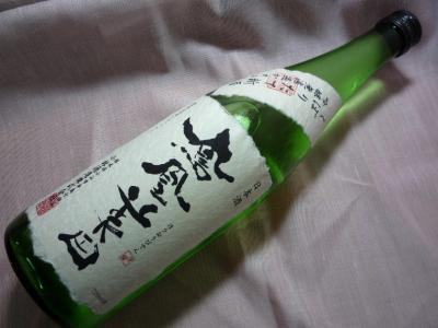 鳳凰美田 吟醸 しぼりたて新酒 無濾過