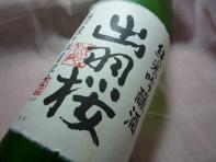 出羽桜 純米吟醸 (1)