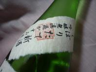 鳳凰美田 吟醸 しぼりたて新酒 無濾過 (2)